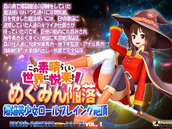 Pleasure on This Wonderful World! Megumin's Defeat poster