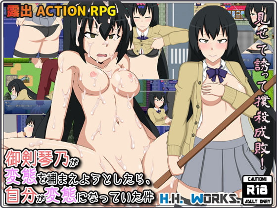 She tried to catch a pervert... and ended up as one! [Exhibitionist Action RPG] poster