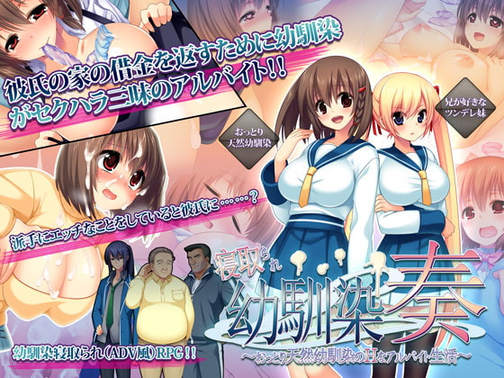 KANADE and the Ecchi Worklife poster