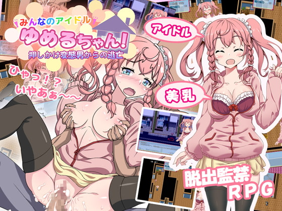 Everyone's Idol Yumeru-chan! Escape from the Uninvited Pervert poster
