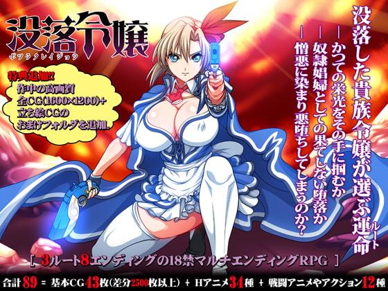 Botsuraku Reijyo poster
