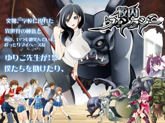 Schoolground Fantasy poster
