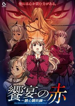 Ryoujoku Gakuenchou / Dorei Club ~Dokushin Choukyouroku~ poster
