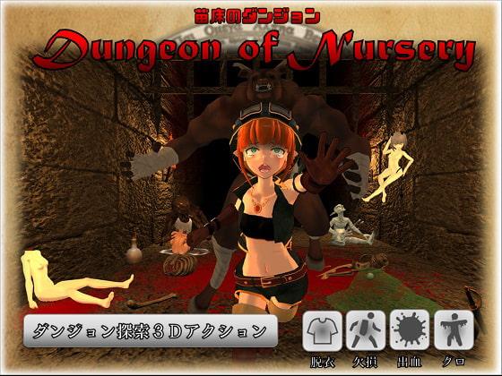 Dungeon of Nursery 苗床のダンジョン poster