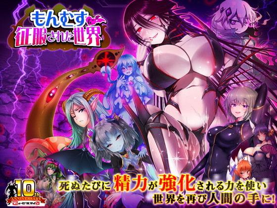 Monmusu Conquered World poster