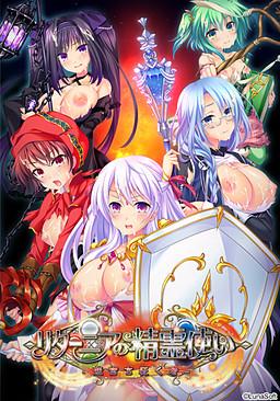 Ritaania no Seirei Tsukai -Meikyuu o Yuku Mono- poster