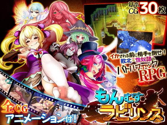 Monster Girl Labyrinth poster