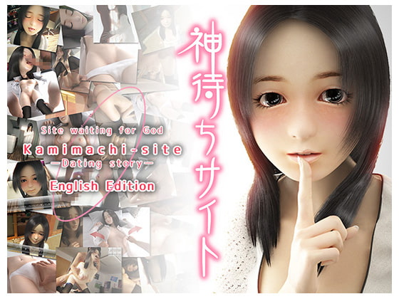 Kamimachi-site: Dating story poster