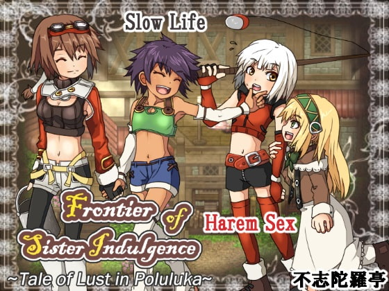 Frontier of Sister Indulgence ~Tale of Lust in Poluluka~ poster