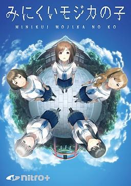 Minikui Mojika no Ko poster