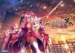 Shin Koihime † Musou -Kakumei- Son Go no Ketsumyaku poster
