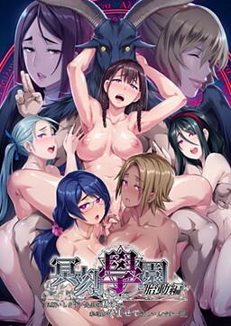 """Meikoku Gakuen Taidou Hen """"Onegai Shimasu... Sensei no Seieki de, Watashi-tachi o Haramasete Hoshiin Desu…♡"""" poster"""