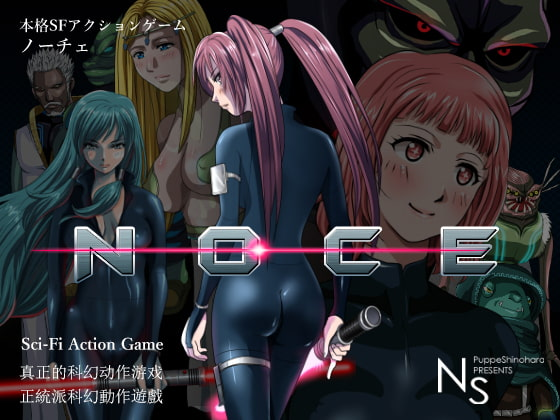 NOCE poster