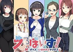 Ero Voice! H na Voice de Icha Love Success ♪ poster