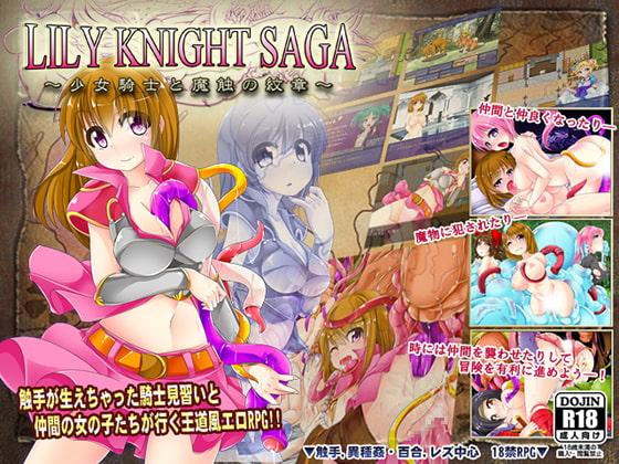 Lily Knight Saga poster