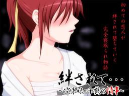 Hodasarete... ~Karate Musume Chizuru no Jouji~ poster