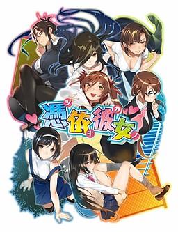 Hyoui Kanojo ~Tsukikano poster