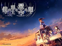 Bokura no Ue ni Sora wa Mawaru poster