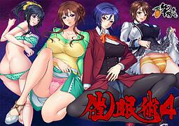 Saiminjutsu 4 poster