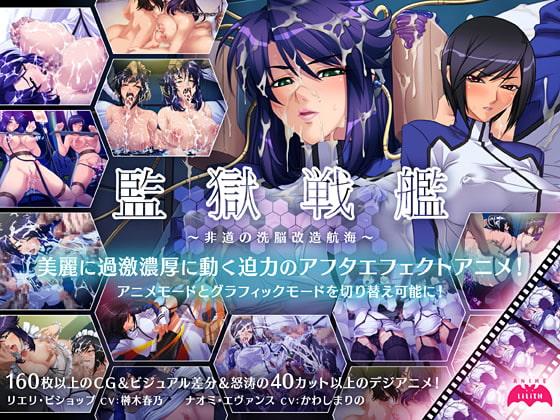 Kangoku Senkan  (Prison Battleship) poster