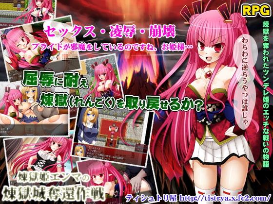 Purgatory Princess Emma's Castle Takeback Tactics [Japanese Ver.] poster