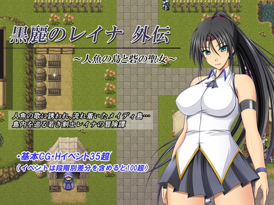 Dark Beauty Reina Extra Story ~The Island of Mermaid and the Fortress' Saintess~ poster