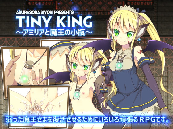 TINY KING ~Amelia and the Little Flask of the Demon King~ poster