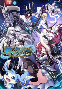 Kami no Rhapsody poster