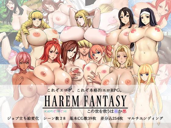 Harem Fantasy: Good or evil will save the world poster