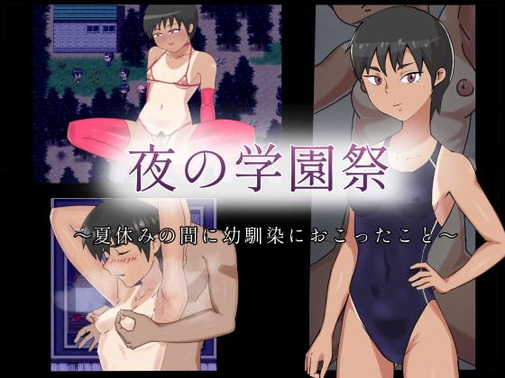 夜の学園祭~夏休みの間に幼馴染におこったこと~ poster