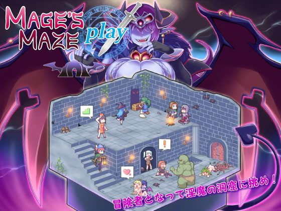 MAGE'S MAZE Play ~Adventurers in the Succubus' Cavern~ poster