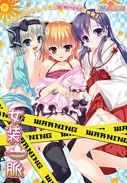 Josou Sanmyaku poster