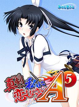 Maji de Watashi ni Koishinasai! A-5 poster