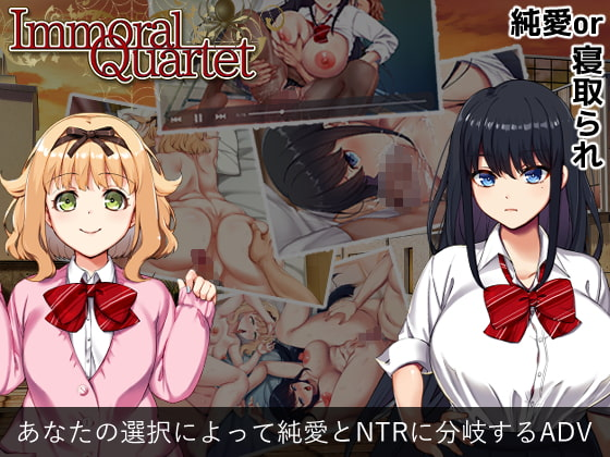 Immoral Quartet ~ NTR and the Feelings of Four~ poster
