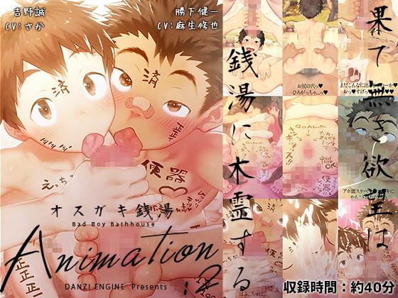 オスガキ銭湯Animation:2 poster