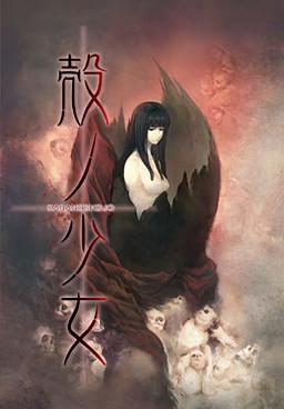 Kara no Shoujo poster