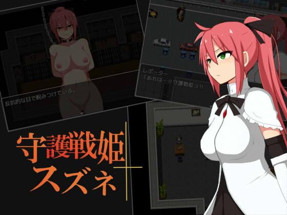 守護戦姫スズネ poster