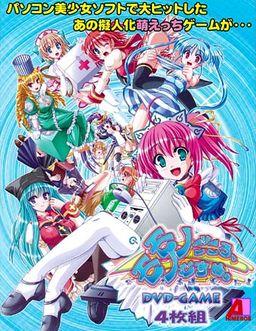 Mono Gokoro, Mono Musume. poster