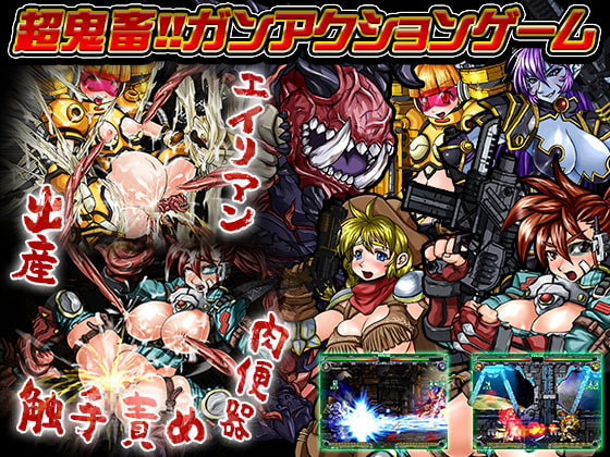 Galaxy Gunners poster
