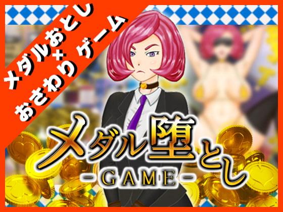 Medal Dropping, Girl Feeling Game poster