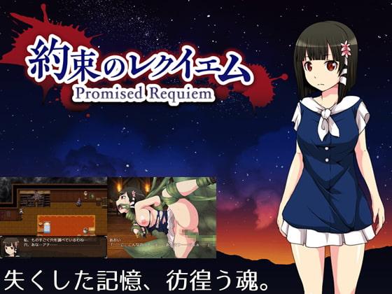 Promised Requiem poster