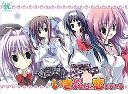 Ikinari Anata ni Koishiteiru poster