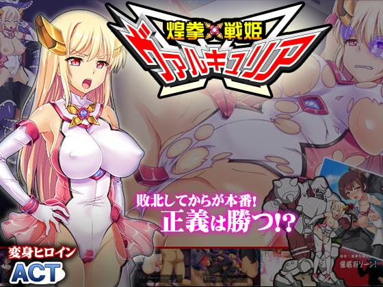Shining Fist Warrior Princess Valkyria poster