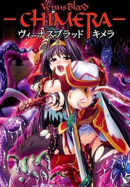 Venus Blood -Chimera- poster