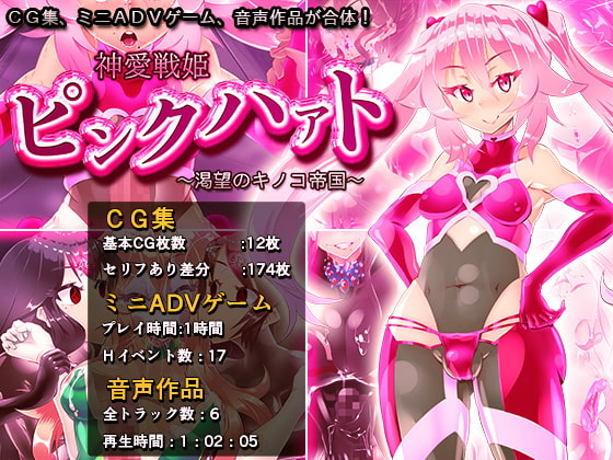 Pink Heart: Fight for Love ~The Thirsty Mushroom Empire~ poster