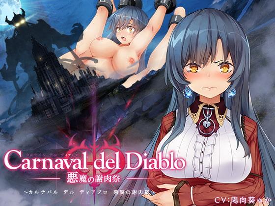 Carnaval del Diablo  ~The Carnival of Demons~ poster