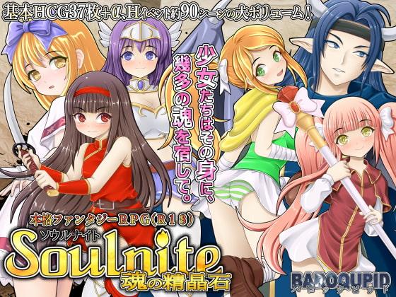 Soulnite ~The Soul Spirit Crystal~ poster