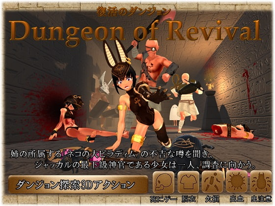 Dungeon of Revival poster