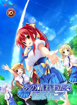 Ano Harewataru Sora yori Takaku poster