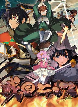 Sengoku Rance poster